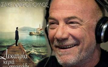 Μένιος Σακελλαρόπουλος: Ε λοιπόν, χάνεται μόνο όποιος χάσει τα όνειρά του!