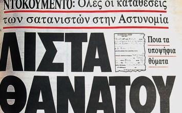 Έγκλημα και Media: Υπόθεση των «Σατανιστών της Παλλήνης»