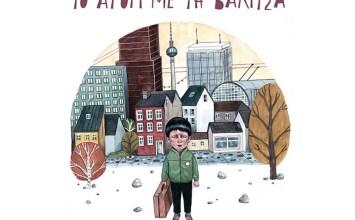 Το αγόρι με τη βαλίτσα, μία ιστορία για την παιδική προσφυγιά από την Ξένια Καλογεροπούλου
