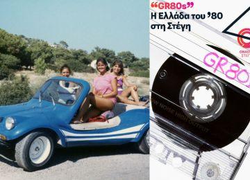 GR80s: Η Ελλάδα του '80 στη Στέγη