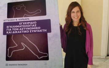 Η Αγγελική Καρδαρά παρουσιάζει το «Εγχειρίδιο Εγκληματολογίας για τον Αστυνομικό και Δικαστικό Συντάκτη»