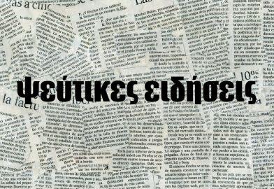 Ψεύτικες ειδήσεις: Η κερδοφόρος παραπληροφόρηση της εποχής