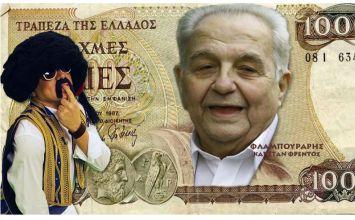 Τα νέα χαρτονομίσματα της Ελλάδας από την Ελληνοφρένεια
