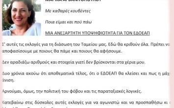 Μαρίκα Αρβανιτοπούλου: Μία ανεξάρτητη υποψηφιότητα για τον ΕΔΟΕΑΠ