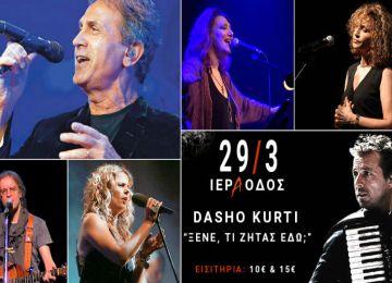 """Dasho Kurti – Ξένε, τι ζητάς εδώ"" Μία συναυλία για την προσφυγιά"