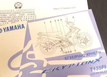 Εις μνήμην του μαύρου Crypton OHΚ 0854 (παπάκι Yamaha)