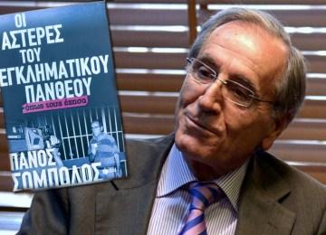 Οι «αστέρες» του Πάνου Σόμπολου: Όταν η δημοσιογραφία συναντά την εγκληματολογία