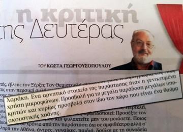 Κ.Γεωργουσόπουλος: Προσβολή η εκτεταμένη χρήση μικροφώνων στην Επίδαυρο