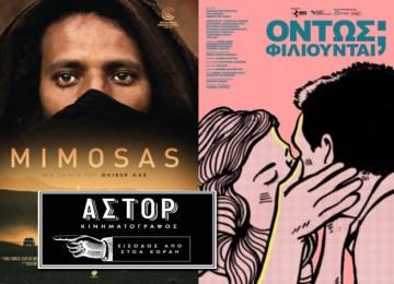 Σινεμά όλη την ημέρα στον ιστορικό κινηματογράφο ΑΣΤΟΡ