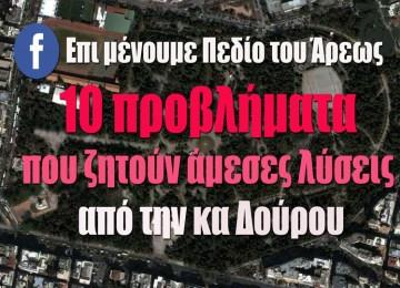 """Ανοιχτή επιστολή προς την Περιφερειάρχη Αττικής κα Ρένα Δούρου από την Κοινότητα """"Επι μένουμε Πεδίο του Άρεως"""""""