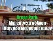 Green Park: Μία επίγεια κόλαση στην οδό Μαυρομματαίων – VIDEO