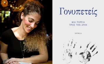 Η συγγραφέας Τζούλια Γκανάσου μιλά στην Τίνα Πανώριου για την ηρωίδα του ΓΟΝΥΠΕΤΕΙΣ