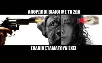 Κακοποίηση ζώων: σκιαγράφηση του ψυχολογικού προφίλ των δραστών