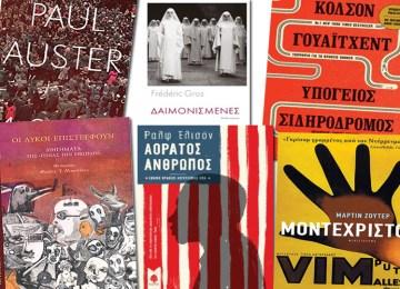 Βιβλία για τις διακοπές που προτείνονται ανεπιφύλακτα