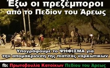 Τραμπουκική επίθεση στην «Πρωτοβουλία Κατοίκων Πεδίου του Άρεως» από  υπάλληλο της Περιφέρειας Αττικής – συνεργάτη της Ρένας Δούρου