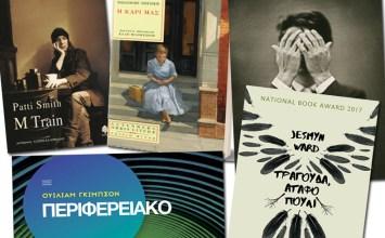 Καλοκαιρινό βιβλιοαφιέρωμα απο το postmodern