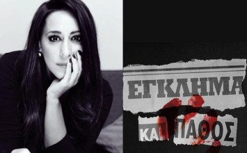 «Έγκλημα και Πάθος»: doc fiction – Συνέντευξη με την Αλίκη Ζαχαροπούλου
