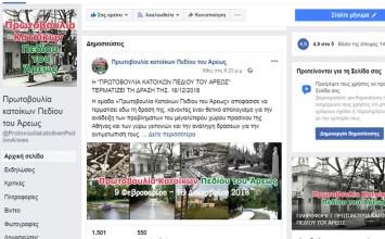 H Πρωτοβουλία Κατοίκων Πεδίου του Άρεως τερματίζει τη δράση της 16/12/2018