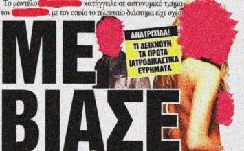 Το έγκλημα του βιασμού στα ΜΜΕ: Υπόθεση καταγγελίας «μοντέλου» κατά «επιχειρηματία»