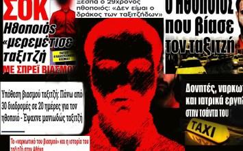 Ο δημόσιος βιασμός ενός 29χρονου και ο επίσημος θεσμός της διαπόμπευσης