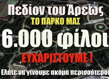 Πεδίον του Άρεως ΤΟ ΠΑΡΚΟ ΜΑΣ: 6.000 φίλοι και… συνεχίζουμε!