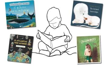 Κάθε ημέρα, ημέρα παιδικού βιβλίου
