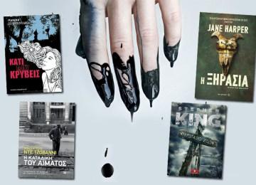 Λογοτεχνία δυνατών συγκινήσεων: αστυνομικά μυθιστορήματα, θρίλερ και τρόμου