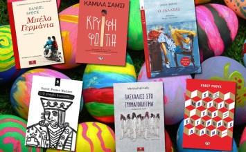 Λαχταριστά βιβλία για τις διακοπές του Πάσχα και όχι μόνο