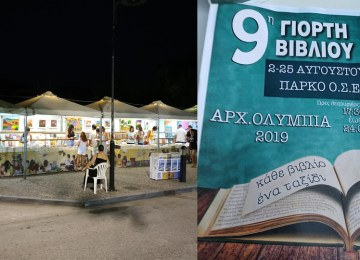 Κάθε βιβλίο ένα ταξίδι: Γιορτή Βιβλίου στην Αρχαία Ολυμπία