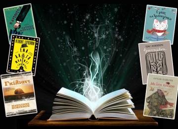 Το Xριστουγεννιάτικο βιβλιοαφιέρωμα του postmodern: βιβλία θησαυροί για το 2020