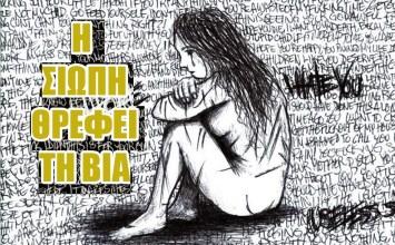 Ένας γενναίος αγώνας κατά της ενδοοικογενειακής βίας