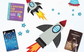 Ταξίδια στο διάστημα για παιδιά με φαντασία
