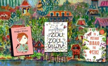 Βιβλία μύησης των παιδιών σε νέους κόσμους