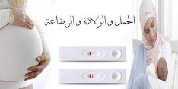 الحمل و الولادة و الرضاعة