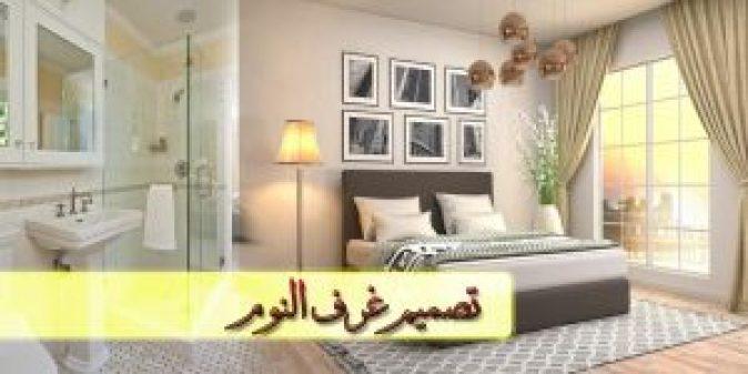 تصميم غرف النوم