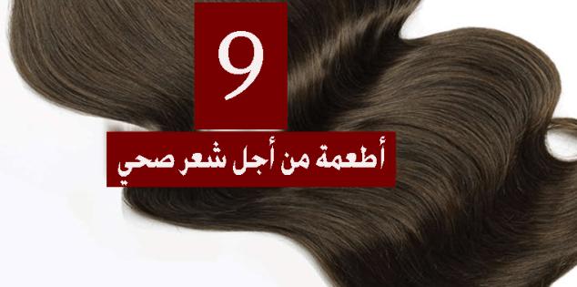 9 أطعمة من أجل شعر صحي