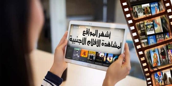 أشهر المواقع لمشاهدة الأفلام الأجنبية