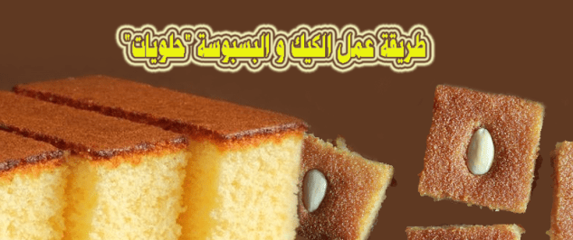 طريقة عمل الكيك و البسبوسة 'حلويات'