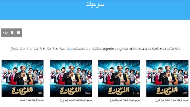 مسرح مصر الجديد