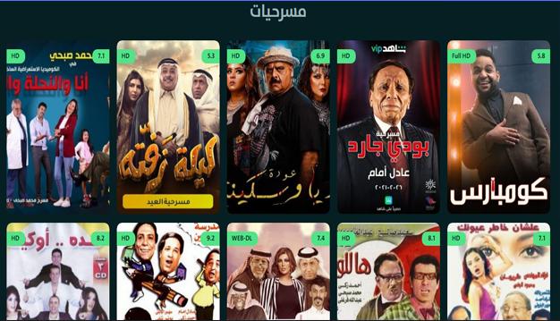 أفضل المسرحيات العربية