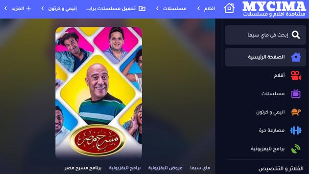 مسرح مصر جميع المواسم