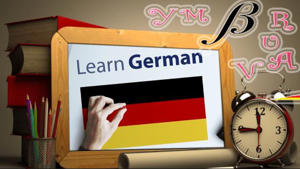 أفضل مواقع لتعلم اللغة الألمانية