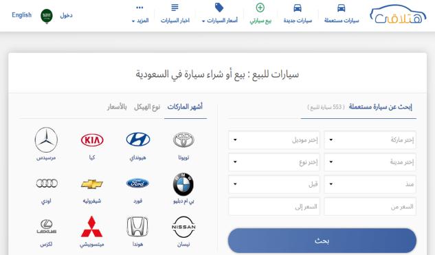 سوق السيارات في السعودية