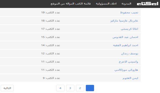 كتب الكترونية بالادب العربي