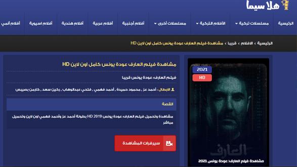 روابط تحميل فيلم العارف