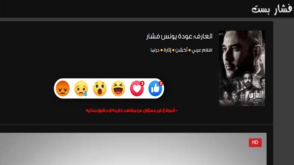 تحميل فيلم العارف