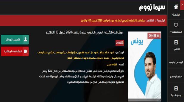 شاهد حصريا فيلم العارف لللفنان احمد عز