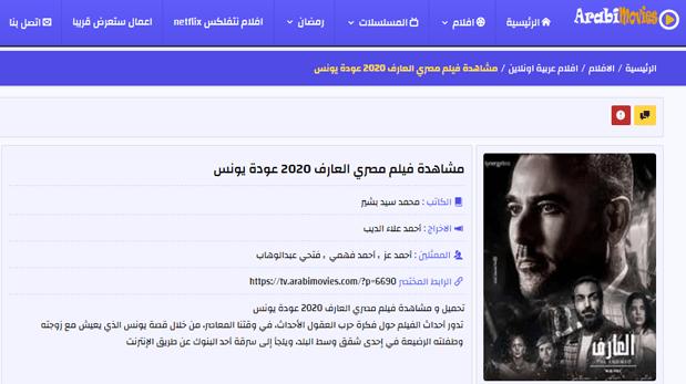فيلم احمد عز الجديد