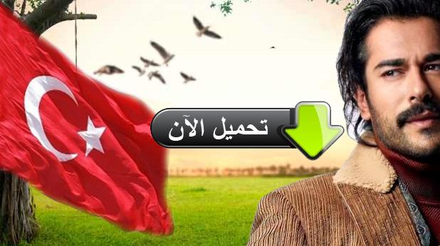 موقع تحميل مسلسلات تركية