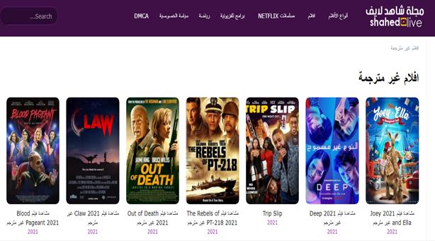 موقع عربي لمشاهدة الأفلام الغير مترجمة